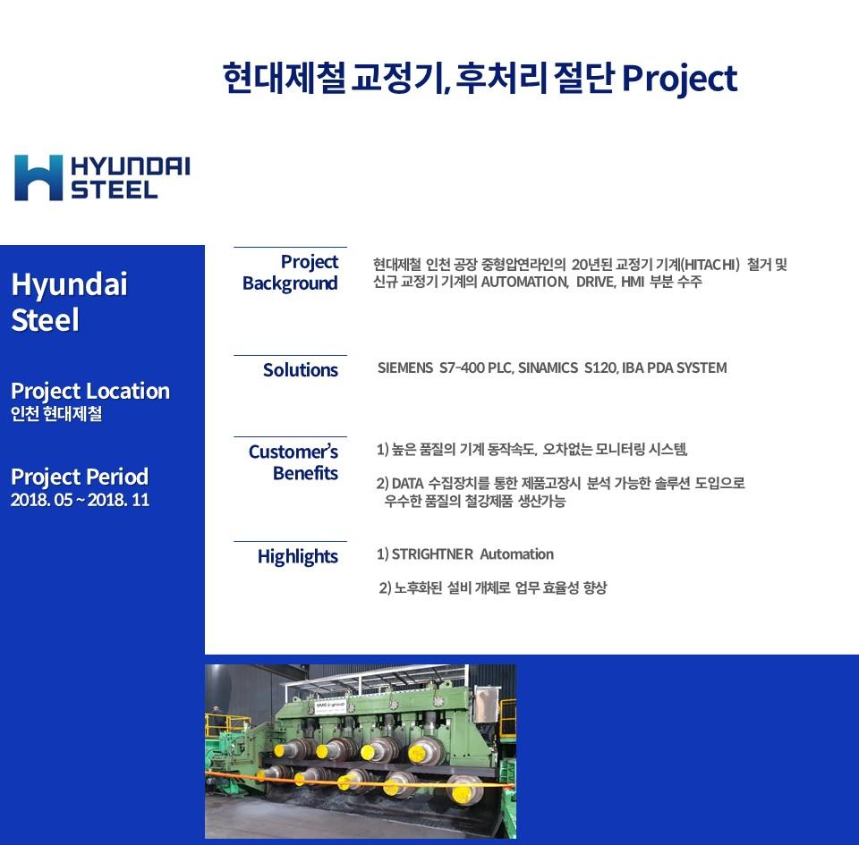 현대제철 교정기, 후처리 절단 Project