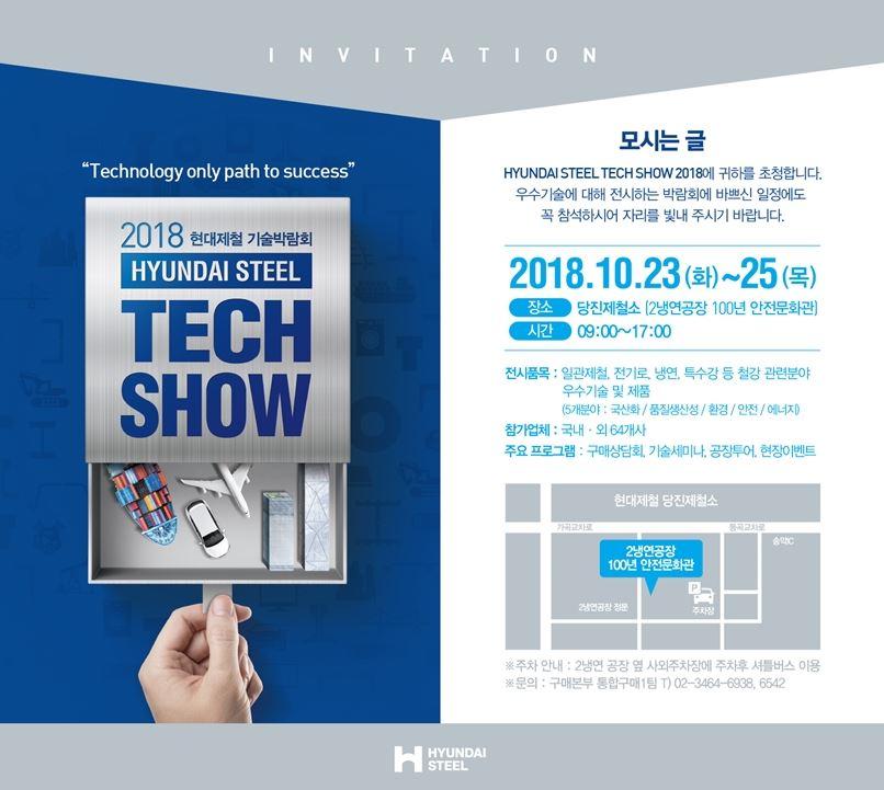 2018 현대제철 기술박람회(Hyundai Steel Tech Show) 당사 참가 안내