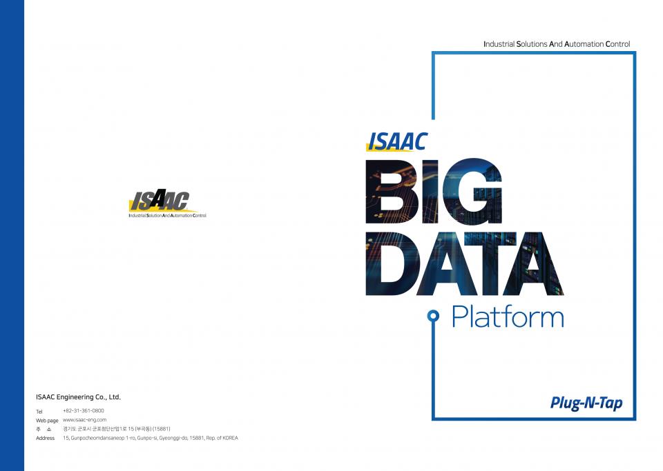Big Data Platform 소개 (Plug-N-Tap)