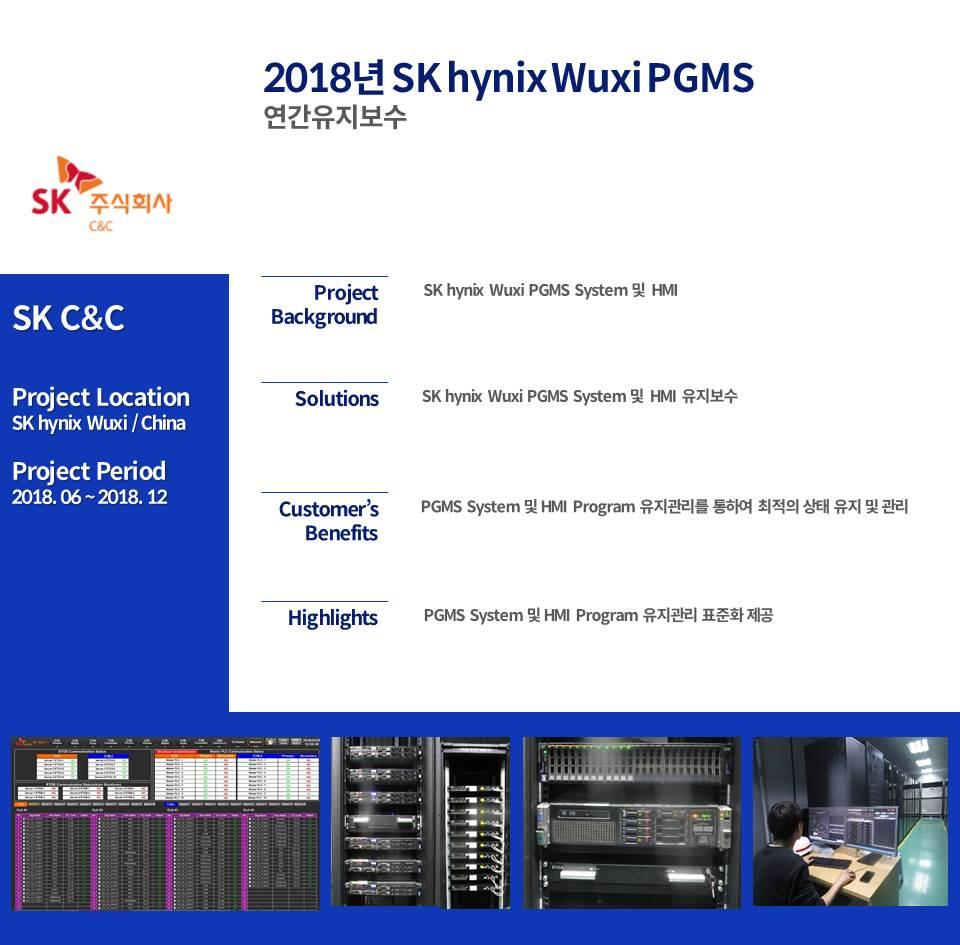 2018년 SK hynix Wuxi PGMS 연간유지보수