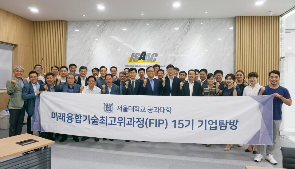 서울대학교 공과대학 미래융합기술최고위과정(FIP) 15기 기업탐방
