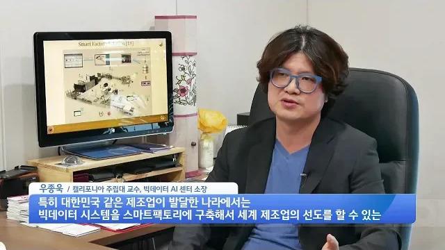 SBS 생활경제 Big Data AI R&D센터 소개