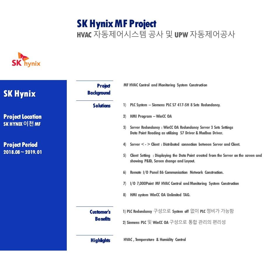 SK Hynix MF Project 수주