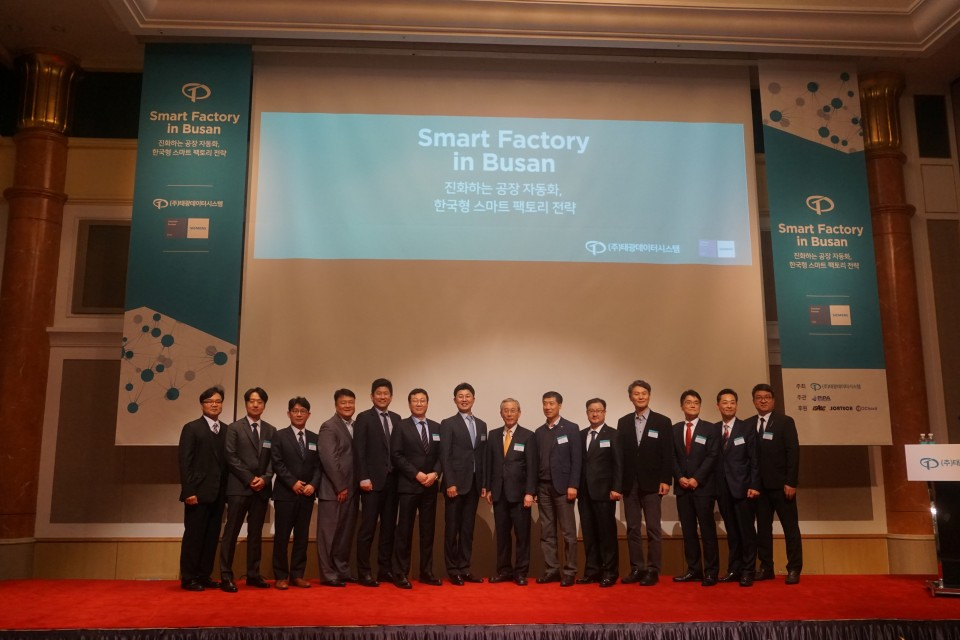 Smart Factory in Busan 현장스케치