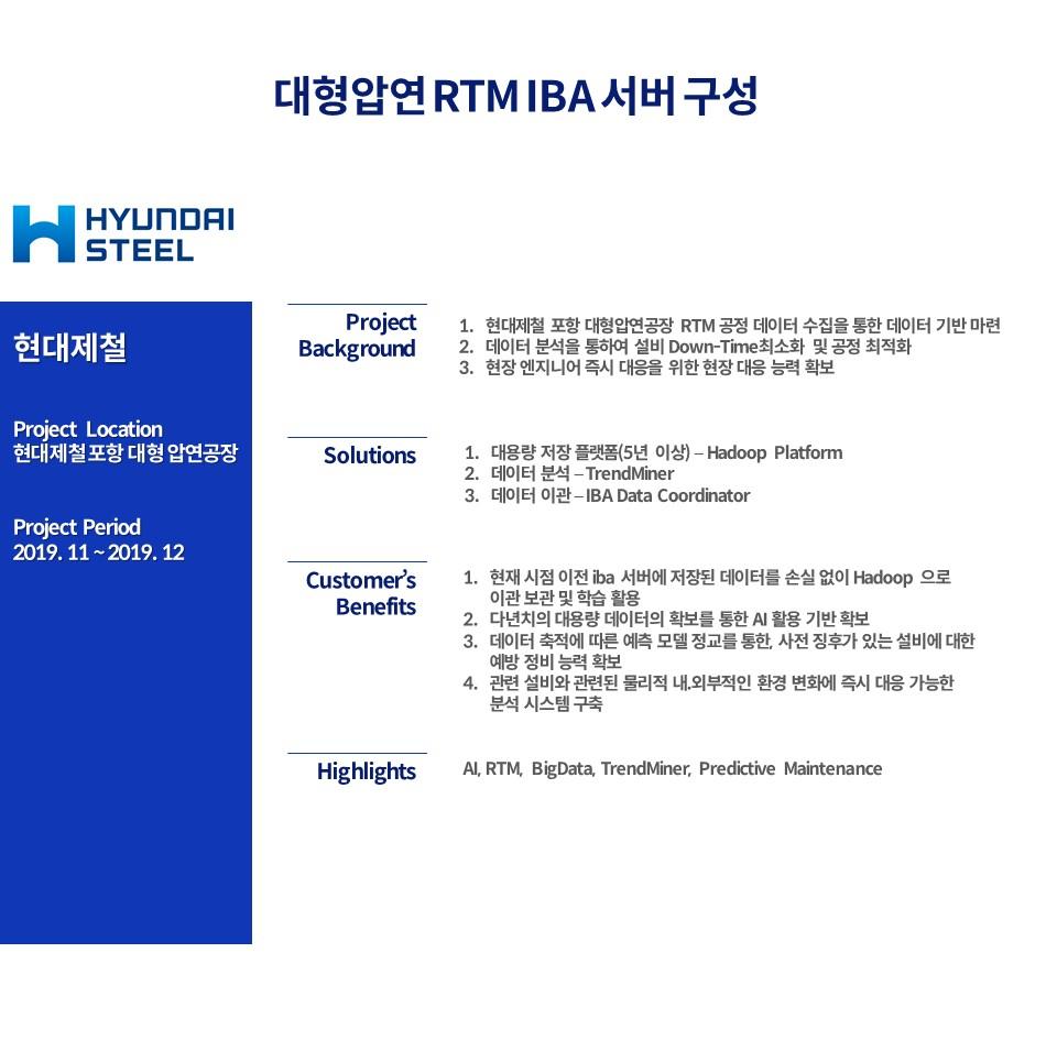 Big Data - 대형압연 RTM IBA 서버 구성