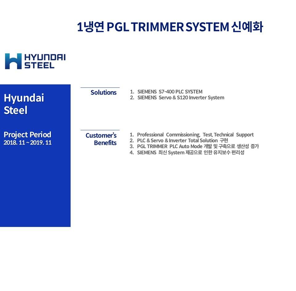 1냉연 PGL TRIMMER SYSTEM 신예화