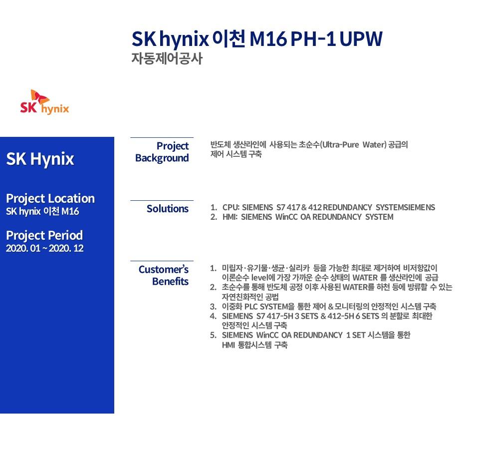 SKhynix 이천 M16 PH-1 UPW 자동제어공사