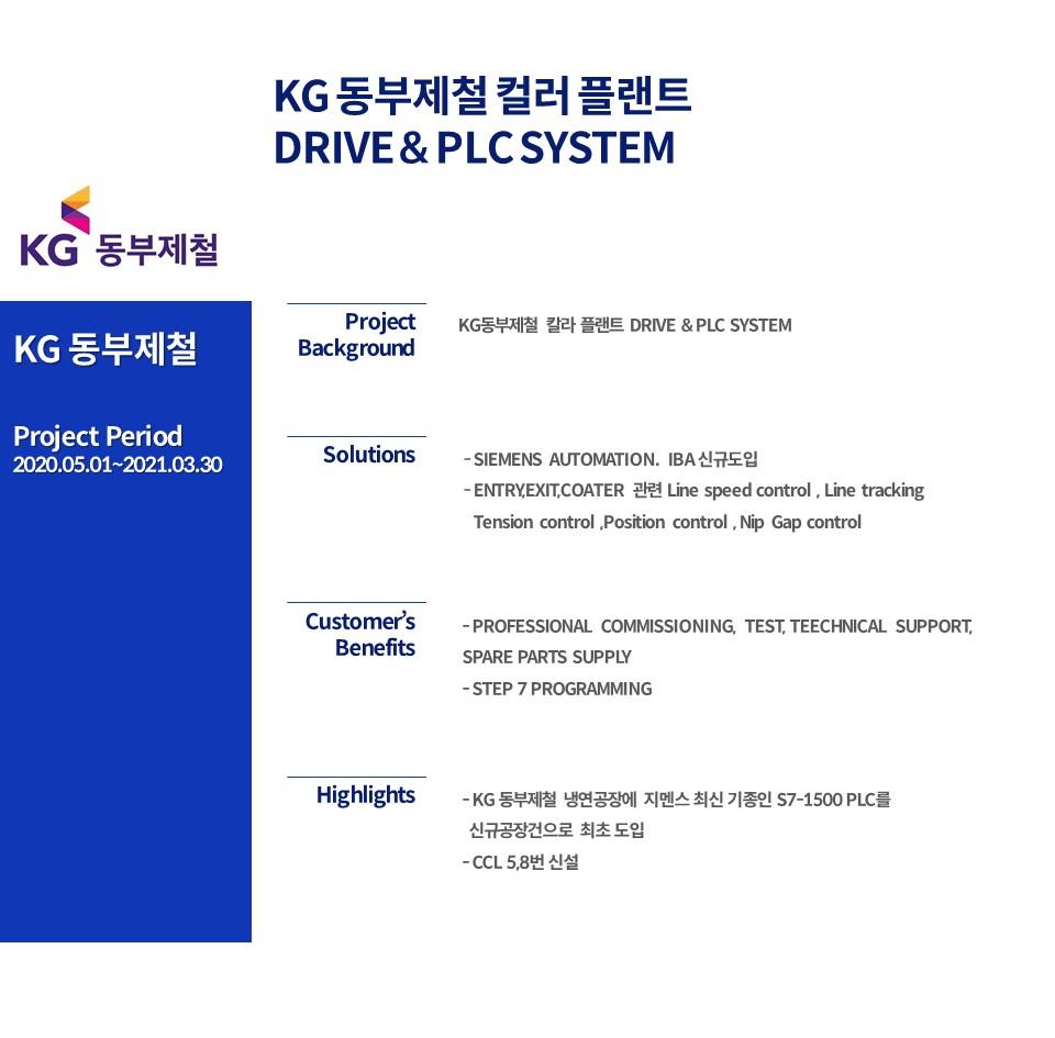 KG 동부제철 컬러 플랜트  DRIVE & PLC SYSTEM
