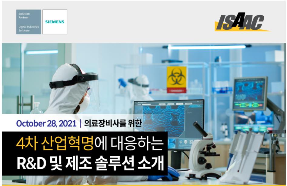 의료장비분야의 디지털 R&D 및 제조 솔루션 소개 온라인 세미나